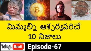 Top 10 Interesting Facts in Telugu | Unknown and Amazing Facts |  Episode 67 | Telugu Badi