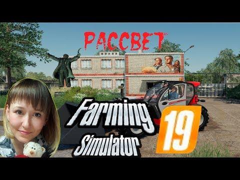Рассвет. FS 19. Farming Simulator 19. Играю одна