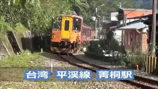 【台湾鉄道】平渓線 菁桐駅