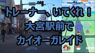 【ポケモンGO】大宮駅前に出現しているカイオーガレイドへ! ※レックウザ実装前に撮影