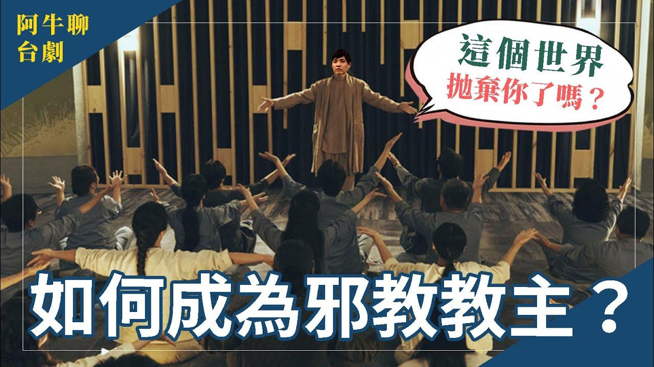 台劇《我願意》X《烏合之眾》來看邪教是怎麼讓人們臣服的? 阿牛聊歷史 EP.7 #312