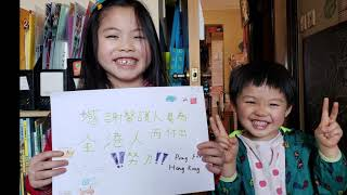 Publication Date: 2020-04-23 | Video Title: 為香港的抗疫天使打氣