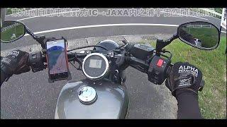 【バイク】BOLT(北米マフラー) プチツーリング 東九州自動車道野方IC~JAXA内之浦宇宙空間観測所 thumbnail