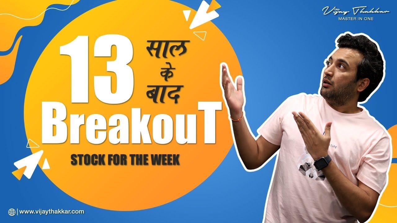 Stocks for the week: July 4th Week   2021   Vijay Thakkar