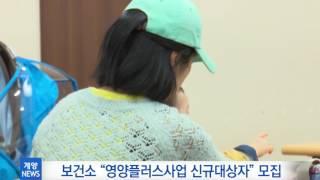 """계양구 보건소 """"영양플러스사업 신규대상자"""" 모집 영상 썸네일"""