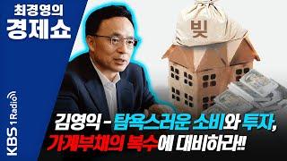 [최경영의 경제쇼] 김영익ㅡ탐욕스러운 소비와 투자, 가…