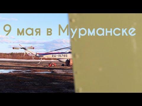 Мурмаши-Мурманск-Мурмаши