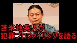【犯罪捜査】苫米地英人が栃木小1女児殺害事件に関するプロファイリングを語る