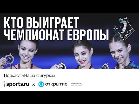 Трусова, Косторная или Щербакова – кто победит на Евро? Подкаст Sports.ru и банка «Открытие»