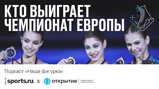 Трусова Косторная или Щербакова кто победит на Евро Подкаст Sports ru и банка Открытие
