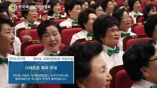 한국재난안전관리협회 창단식 스케치 영상