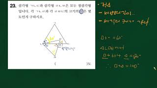 HME수학경시대회 기출문제 풀이 초4 23번, 24번