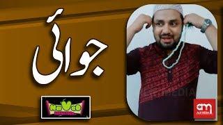 Naveed Nikhatoo - Funny Clip 18 (Jawahi) - Alif Media