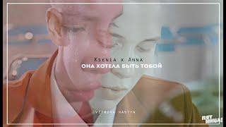 Ksenia x Anna -она хотела быть тобой | Ксения Милас x Анна Горохова |Пацанки3