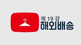 미돌남의 #옷카데미(제19강-해외배송 알아보기) 1인기…