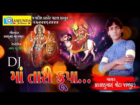 ma tari krupa   New Gujarati dj song 2018   prakashkumar Mota Jampur