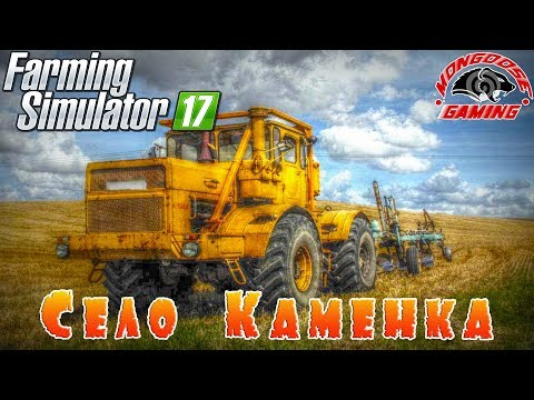 Farming Simulator 2017 : Село Каменка● Фермер Мангуст ● Стрим #6