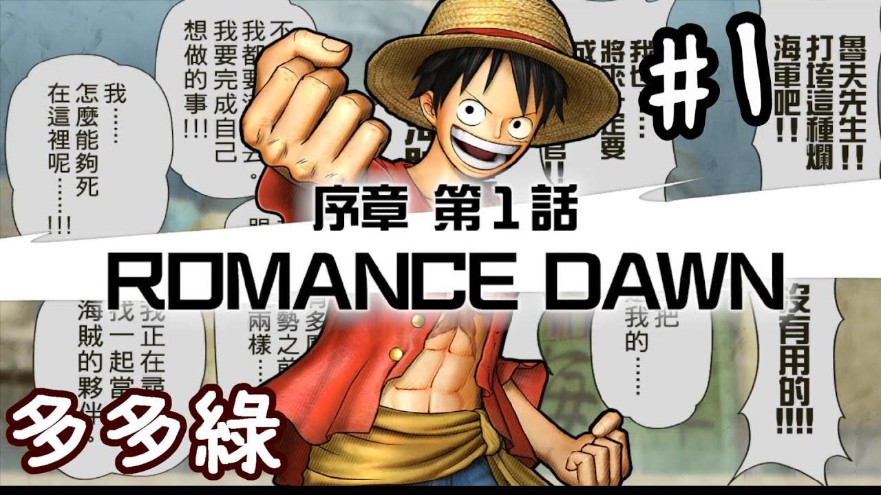 【海賊無雙3】#1.序章-第1話 ROMANCE DAWN - YouTube