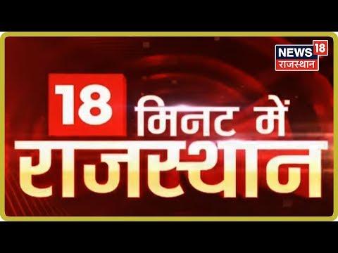 18 मिनट में राजस्थान की खबरें फटाफट अंदाज़ में [July 30, 2019]