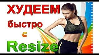 Как быстро похудеть.  Resize - средство для похудения