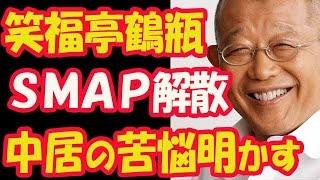 笑福亭鶴瓶、SMAP解散騒動中の中居の苦悩明かした!名前を呼ばれる...