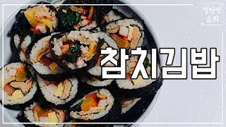 참치김밥 만드는 법, 마요네즈를 듬뿍 넣어서 맛있게 만들어봐요 : E208