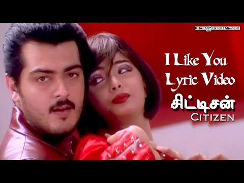 Citizen - I Like You Lyric Video | Ajith Kumar, Vasundhara Das, Deva | Tamil Film Songs