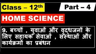 Class 12th Home Science Chapter 9 बच्चों युवाओं वृद्धजनों के लिए सहायक सेवाओं  Part - 4