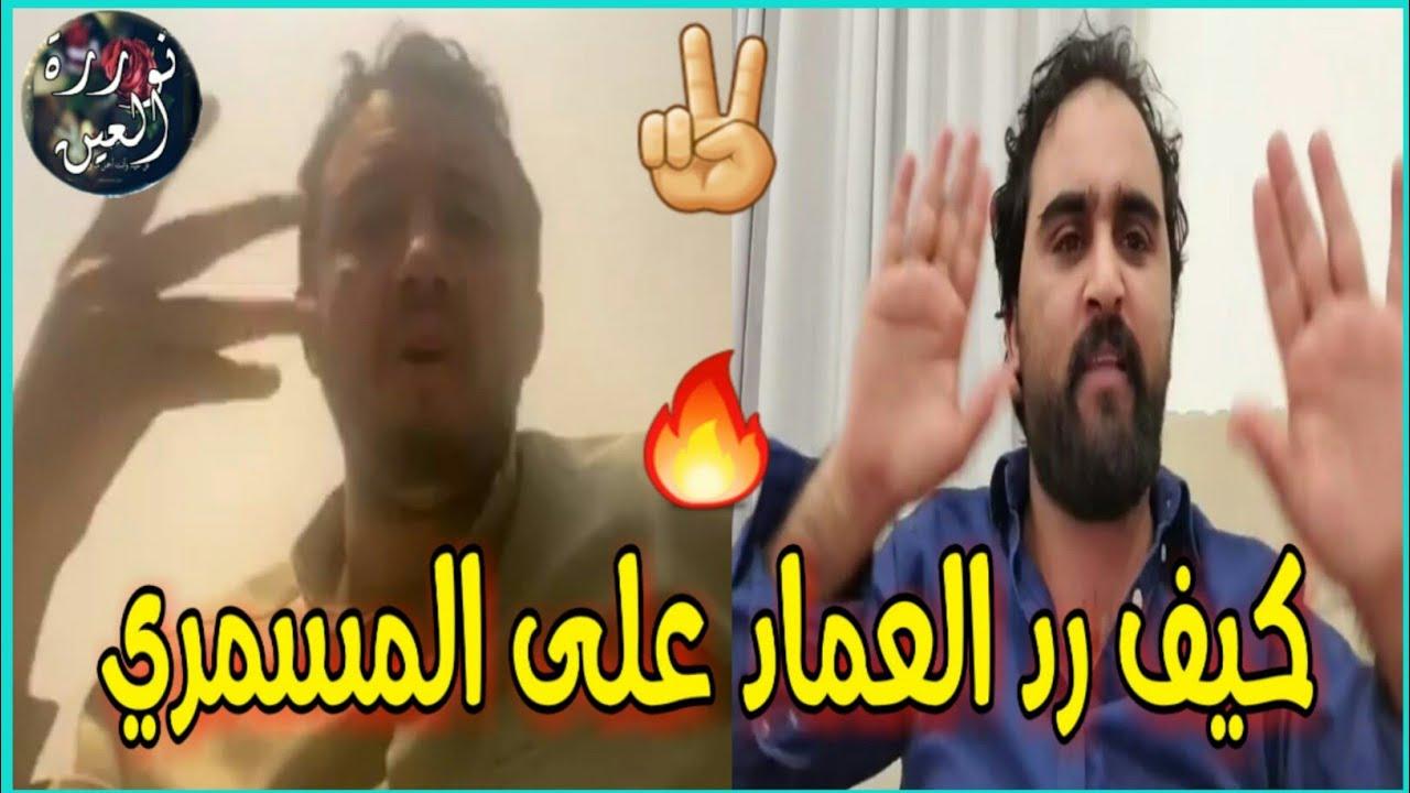 محمد العماد يرد على محمد المسمري