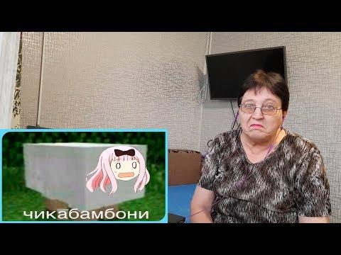 Реакция бабушки / ЧИКИБАМБОНИ ПЕСНЯ ¦ Все виды
