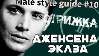Male Style Guide - (movie star) спортивная классика как у Дже́нсена Эклса 'Jensen Ackles