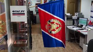Флаг Всероссийское Добровольное Пожарное Общество. Сделано Флаг.ру.