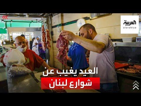 في ظل أسوأ أزمة اقتصادية.. أجواء العيد تغيب عن شوارع لبنان  - 15:54-2021 / 7 / 19