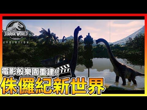 侏儸紀世界3準備開拍場景準備好了!!侏羅紀世界:進化全新恐龍樂園場景介紹 #18