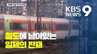 일제시대 철도의 잔재 '꽈배기굴'을 아십니까? / KBS뉴스(News)