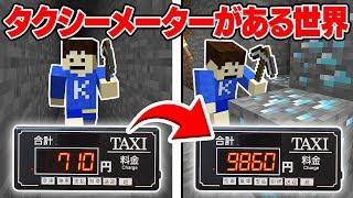【マインクラフト】ダイヤを見つけるまでタクシー料金が増え続ける世界が辛すぎたw…