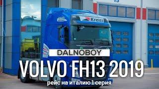 Получение и обзор нового тягача VolvoFH 2019, сам держит дорогу, Италия 1 серия