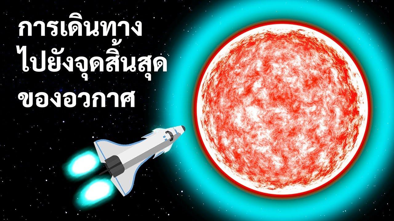 การเดินทางสู่จุดจบของอวกาศ