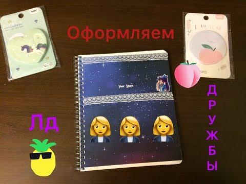 Оформляем дневник дружбы с лучшей подругой.