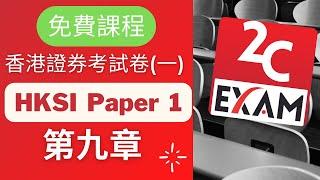 hksi paper 1 第9章 證券及期貨從業員資格考試卷 一 不是past paper 不是pass paper 不是試題 不是精讀 不能download 不能下載 沒有pdf