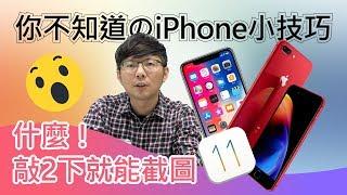 iPhone螢幕敲2下就能螢幕截圖?還能一次性移動多個APP?你不知道的iPhone隱藏版小技巧