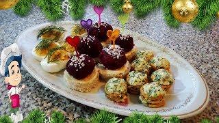 Очень простые и бюджетные закуски для праздничного стола