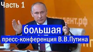 Большая пресс конференция Владимира Путина ( I часть)-  Россия 24