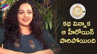 Nithya Menen Reveals Funny Facts | Awe Movie Team Interview | Eesha | Kajal | Nani | Prasanth Varma