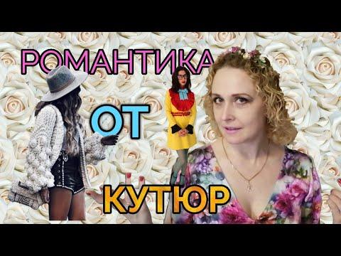 По Ярмарке Мастеров. Романтичная и женственная одежда от лучших российских дизайнеров.