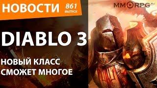 Diablo 3. Новый класс сможет многое. Новости