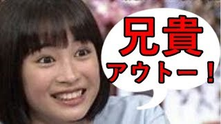 広瀬すず、広瀬アリスの兄で無職の大石晃也容疑者(24)を酒気帯び運...