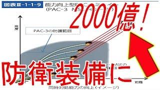 【自衛隊】防衛省ミサイル防衛装備に2000億~要求で地対空誘導弾パトリオットPAC-3MSEを…
