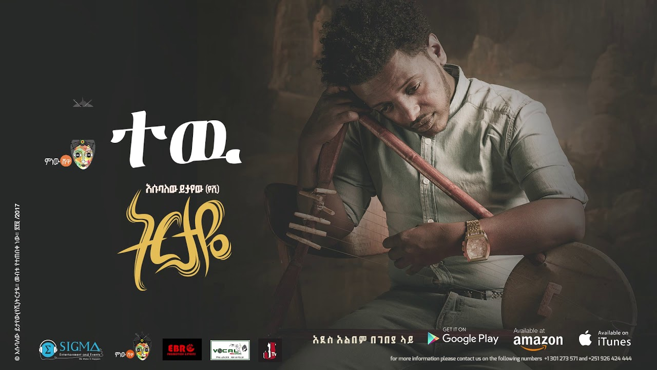 new ethiopian music 2019 download mp3