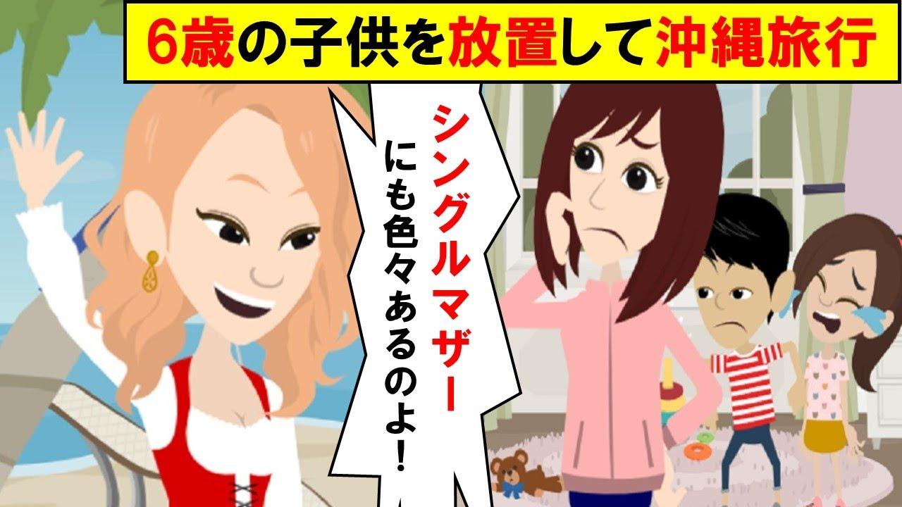 【LINE】6歳の子供を放置して沖縄旅行を楽しむシングルマザー!⇒父危篤と嘘をつき友人宅を託児所がわりにしたクズ女に天誅www(スカッとする話)